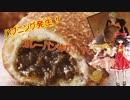 ハプニング多発!?初心者のカレーパン作り【キルきるクッキング!?】