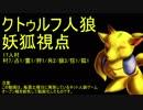 【クトゥルフ人狼】3世界目の3日目/17人村の妖狐視点