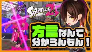 【スプラトゥーン2】デスする度に方言が変わる実況!【希望】