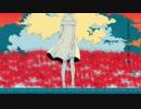 [歌ってみた]ヨヒラ/ ナブナ