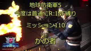 【地球防衛軍5】今度は普通にR:INF縛りM110 かの者