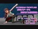 【OMF8】美凪の駅舎とKeyヒロインズ更新モデル~DAYBREAK FRONTOLINEで配布動画。