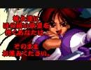 レトロリョナ:ナコルルを庇ってズタズタになる紫ナコルル サムスピ