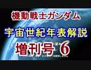 【機動戦士ガンダム】宇宙世紀年表解説 増刊号 【ゆっくり解説】part6