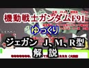 【ガンダムF91】ジェガンJ、M、R型 解説 【ゆっくり解説】part4