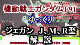 【ガンダムF91】ジェガンJ、M、R型 解説