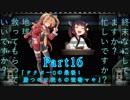 【地球防衛軍3】すかすか防衛軍Part16【VOICEROID実況】