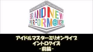 アイドルマスターミリオンライブ イントロクイズ-前篇-