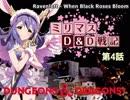 【卓M@s】ミリマスD&D戦記:黒薔薇が花開くとき Session 4