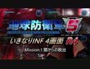 【地球防衛軍5】いきなりINF4画面R4 M1【ゆっくり実況】