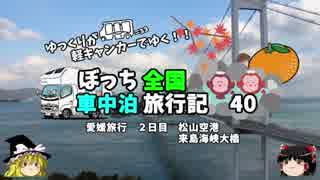 【ゆっくり】車中泊旅行記 40 愛媛編5 松山空港