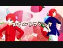 【MMD銀魂】ちびっこ夜兎兄妹のスイートマジック【OMF8】