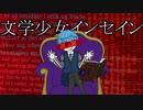 【Fate人力】童話作家インセイン【アンデルセン】