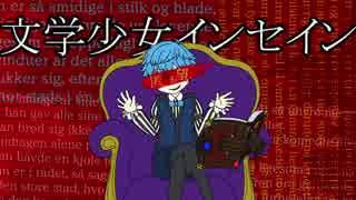 【Fate人力】童話作家インセイン【アンデルセン】 thumbnail