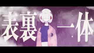 """ニコカラ """"表裏一体"""" on vocal"""