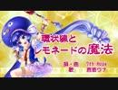 【音街ウナ】環状線とレモネードの魔法【オリジナル曲】