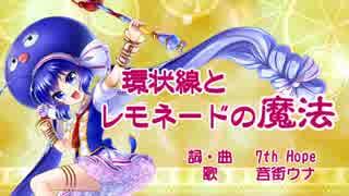 【音街ウナ】環状線とレモネードの魔法【