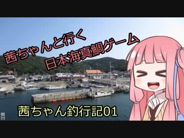 茜ちゃんと行く日本海真鯛ゲーム【茜ちゃん釣行記01】
