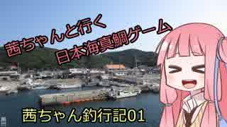 茜ちゃんと行く日本海真鯛ゲーム【茜ちゃ