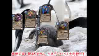 【Hearthstone】 施 し の ジ ャ イ ア ニ