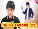 「コレコレ」を名乗る男性(28)YouTube
