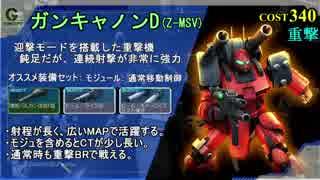 [Gコン#7] ガンキャノン・ディテクター(Z-