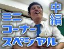 娯楽創造実験ラボラトリ #010「ミニコーナースペシャル中編」