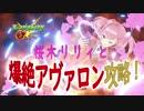 【モンスト】爆絶アヴァロンを攻略♪桜樹みりあ&桜木リリィタッグが強過ぎる☆【実...