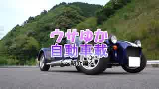【車載動画】ウサゆか自動車載~紹介編~【結月ゆかり】