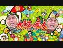 【Shiny Kung-fu Revival×野々村議員】Gokyu Nono-mura Revival【太鼓の達人音MAD】