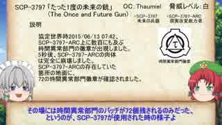 紅魔風SCP紹介 Part23