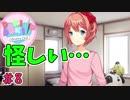 【実況】この恋愛ゲームは、普通じゃない。【ドキドキ文芸部...