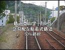 鉄道登山学 その15 急勾配な粘着式鉄道 -50‰路線-