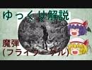 【ファンタジー武器をゆっくり解説】第十二回 魔弾(フライク...