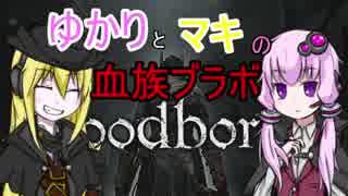 【Bloodborne】ゆかりとマキのじっくり楽