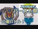 【ベイブレードバースト】ウィニングヴァルキリー、10連バトル!【Battle 2】
