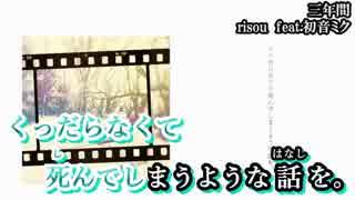 【ニコカラ】三年間【on vocal】
