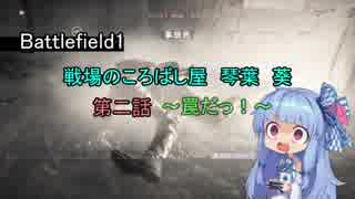 【BF1】戦場のころばし屋 琴葉 葵 第二