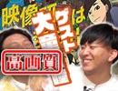 #229【高画質】ゲスト『映像研には手を出すな!』の大童澄瞳さん!漫画やアニメについて語り合います!