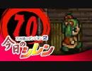 卍【実況】今日のシレン【TMTA】070