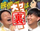 #229裏 岡田斗司夫ゼミ(4.73)