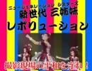 【昭和メドレー10】新世代三姉妹レボリューション【シュシュ...