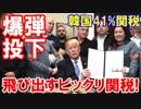 【米国が韓国に関税爆弾投下】 あとから飛び出すビックリ関税...