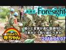 【Foresight】縮小と変質が進む国連PKOに日本がどう取り組む...