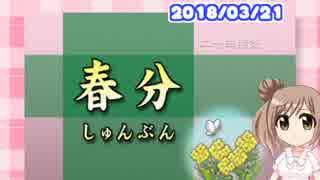 天気予報Topicsまとめ2018/03/21~03/27