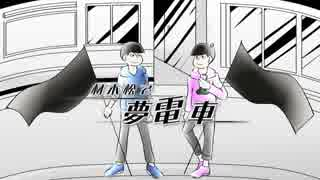 【卓ゲ松CoC】材木松で夢電車①