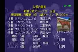 【雑談実況】ウイニングポスト2 #32