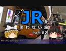 【お帰りも】 JRを使わない旅 / part 82