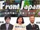 【Front Japan 桜】一帯一路「日中官民協