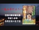 日田川開き観光祭 第71回/2018
